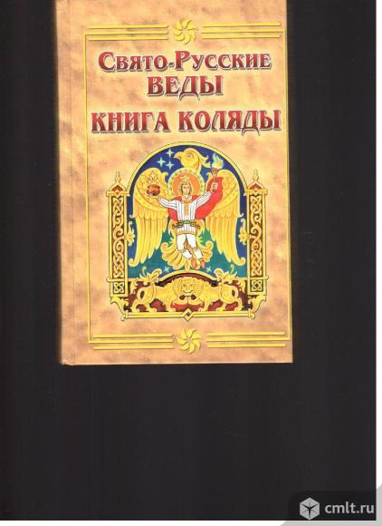 Свято-Русские Веды. Книга Коляды.. Фото 1.