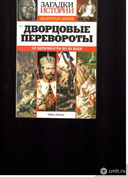 Дворцовые перевороты.От античности до XX века.. Фото 1.