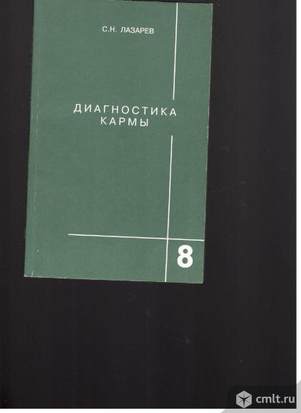 С.Н.Лазарев. Диагностика кармы.. Фото 2.