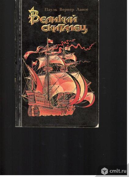 Пауль Вернер Ланге.Великий скиталец.Жизнь Христофора Колумба.. Фото 1.