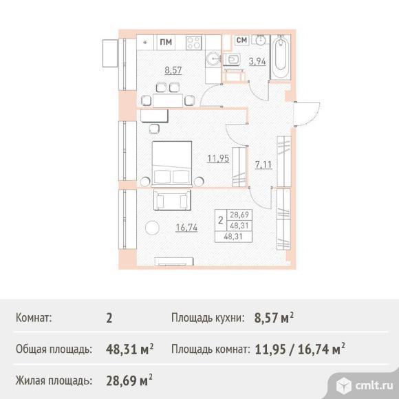 2-комнатная квартира 48,31 кв.м. Фото 1.