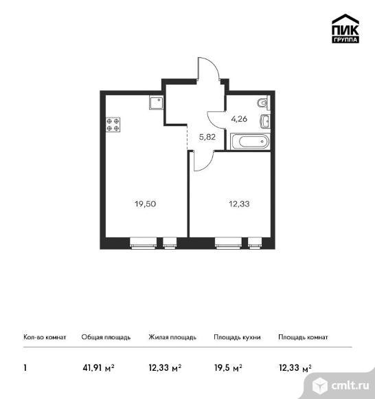 1-комнатная квартира 41,91 кв.м. Фото 1.