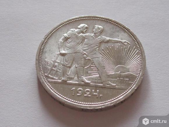 1 рубль 1924 штемпельный блеск. Фото 1.