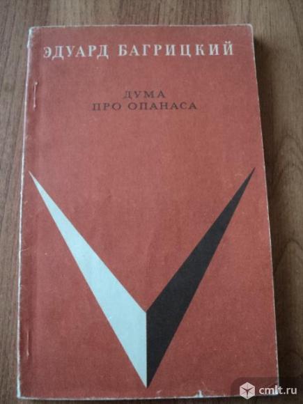 Багрицкий Э. Дума про Опанаса. Фото 1.