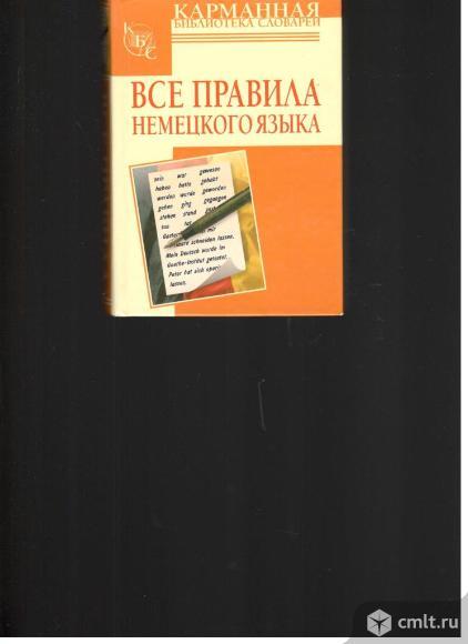 Немецко-русский сельскохозяйственный словарь.. Фото 3.