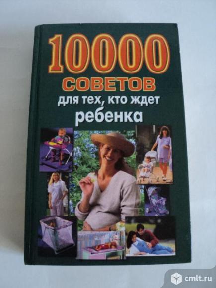 Книга 10000 советов для тех кто ждет ребенка. Фото 1.