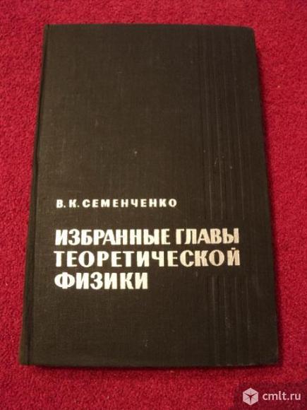 Семенченко В.К. Избранные главы теоретической физики. Фото 1.