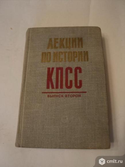 Лекции по истории КПСС. Фото 1.