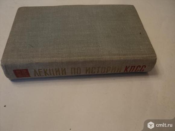 Лекции по истории КПСС. Фото 6.