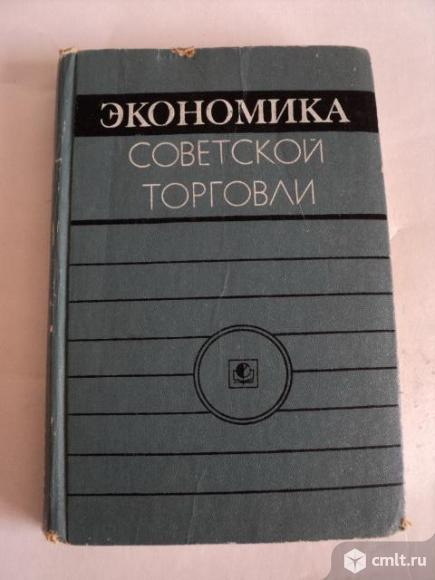 Экономика советской торговли. Фото 1.