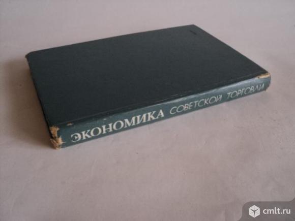 Экономика советской торговли. Фото 7.