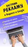 Настроим Рекламу В Яндексе И Google