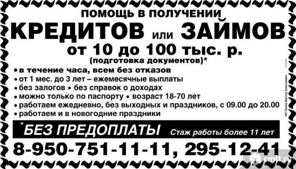 Помощь в получении кредитов или займов жителям Воронежа и. Фото 1.