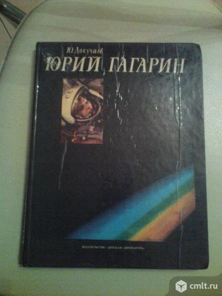 Ю.Гагарин. Фото 1.