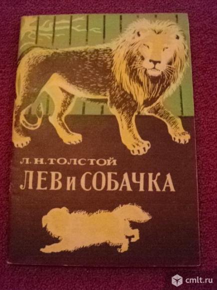 Толстой Л. Н. Лев и собачка. Фото 1.