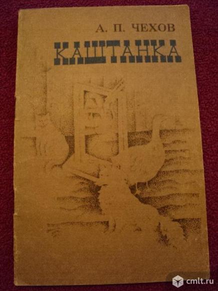 Чехов А.П. Каштанка. Фото 1.