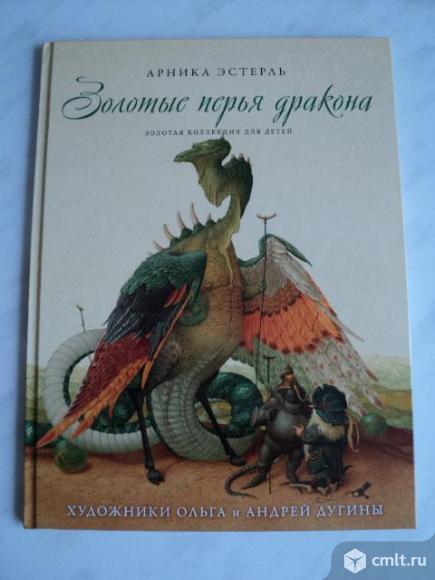 Сказки для детей. Фото 1.