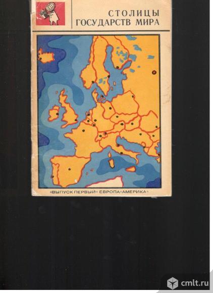 Столицы государств мира.Выпуск первый Европа, Америка.. Фото 1.