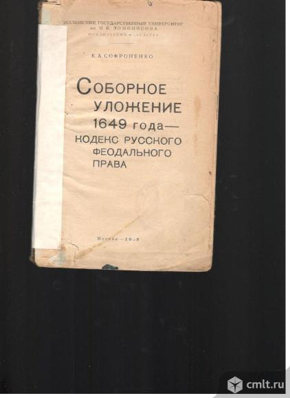 К.А.Софроненко.Соборное Уложение 1949 года - кодекс русского феодального права.. Фото 1.