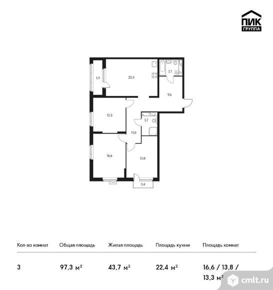 3-комнатная квартира 97,3 кв.м. Фото 1.