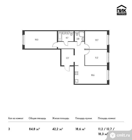 3-комнатная квартира 84,8 кв.м. Фото 1.