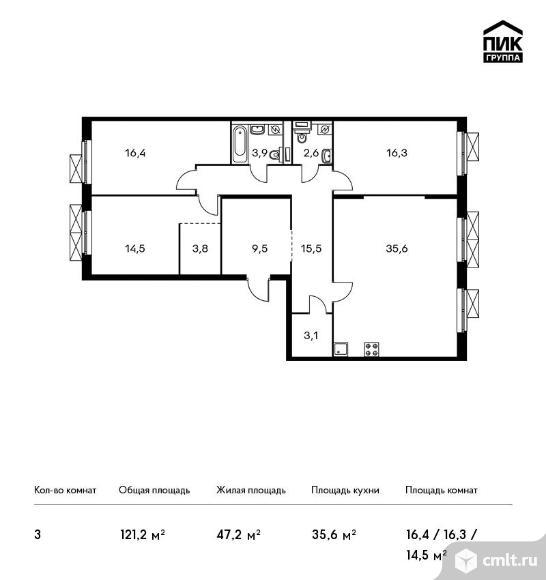 3-комнатная квартира 121,2 кв.м. Фото 1.