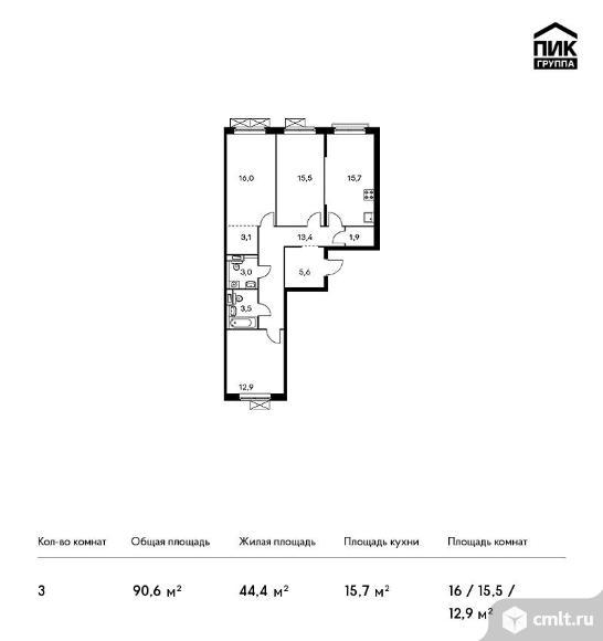 3-комнатная квартира 90,6 кв.м. Фото 1.