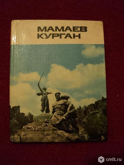 Альбом Мамаев Курган. Фото 1.