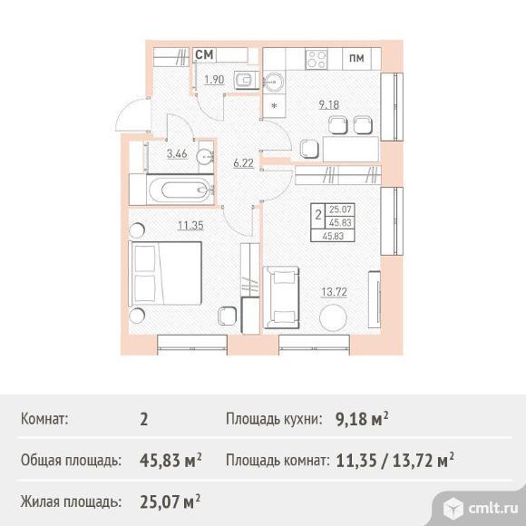 2-комнатная квартира 45,83 кв.м. Фото 1.
