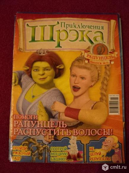 "Журналы ""Приключения Шрэка"". Фото 11."