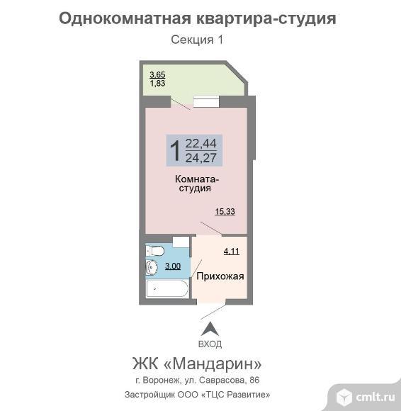 1-комнатная квартира 24,27 кв.м. Фото 1.