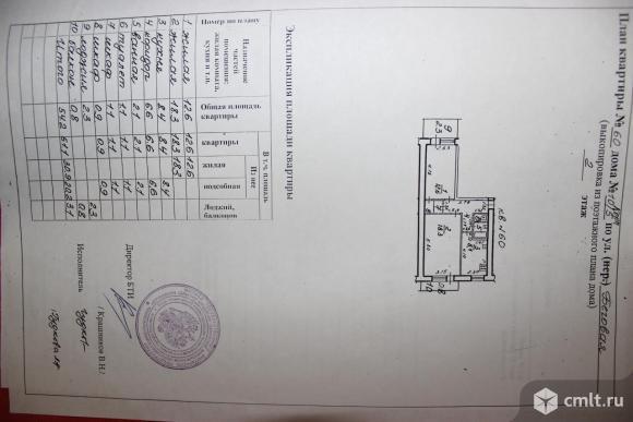 2-комнатная квартира 54,2 кв.м. Фото 1.