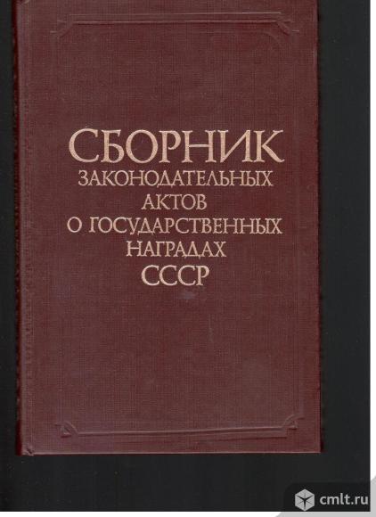 Сборник законодательных актов о государственных наградах СССР.. Фото 1.