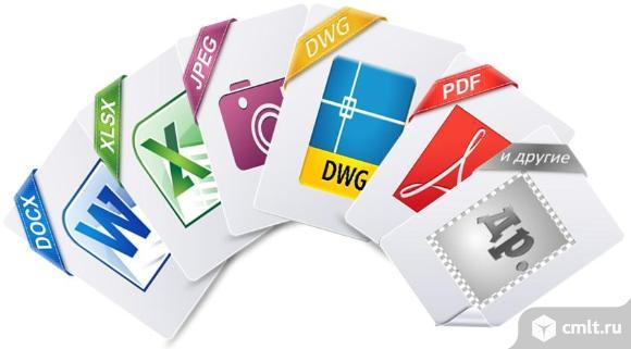 Обработка документов word, excel, jpeg, png, pdf, dwg и др.. Фото 1.