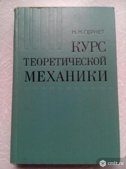 М.М.Гернет. Курс теоретической механики.. Фото 1.