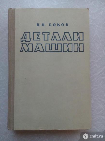 Детали машин В.Н.Боков. 1960г.. Фото 1.