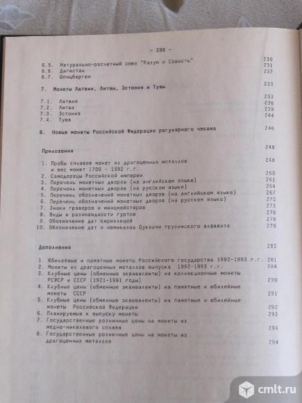 3 каталога по нумизматике. Фото 10.