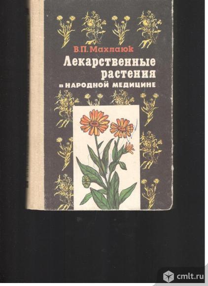 В.П.Махалюк.Лекарственные растения в народной медицине.. Фото 1.