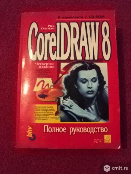 Полное руководство CorelDRAW 8. Фото 1.