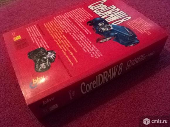 Полное руководство CorelDRAW 8. Фото 8.