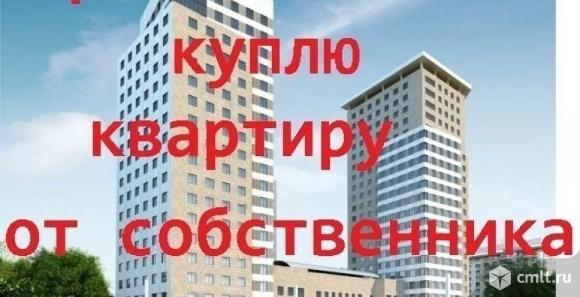 Куплю 1-2-3 комнатную квартиру в любом районе города. Фото 1.