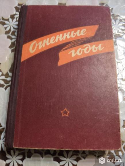 Огненные годы. Сборник военных рассказов и повестей. Фото 1.