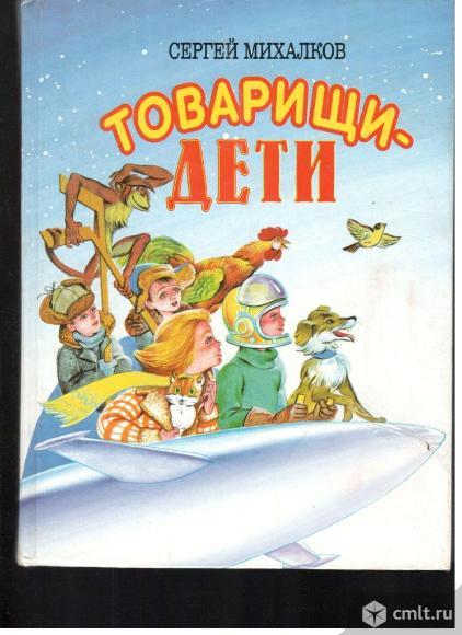 Сергей Михалков.Товарищи-дети.. Фото 1.