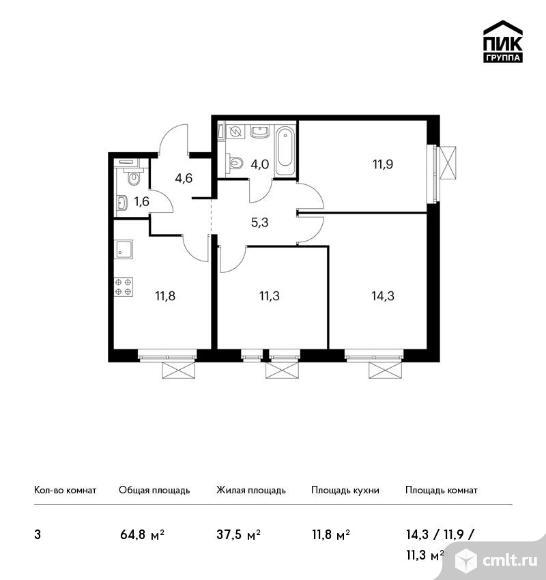 3-комнатная квартира 64,8 кв.м. Фото 1.