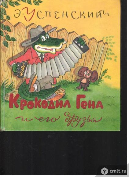 Э.Успенский.Крокодил Гена и его друзья.. Фото 1.