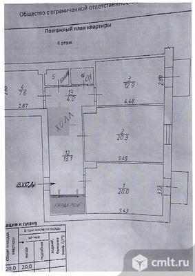 3-комнатная квартира 90 кв.м. Фото 20.