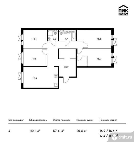 4-комнатная квартира 110,1 кв.м. Фото 1.
