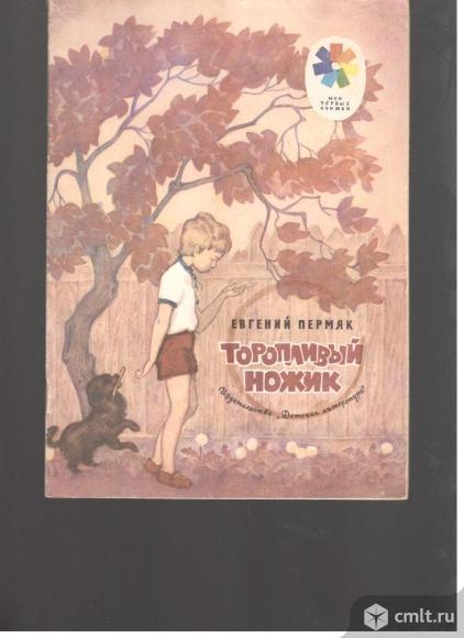 Серия Мои первые книжки.. Фото 1.