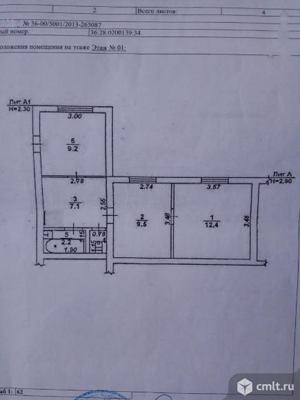 Часть дома 41,3 кв.м. Фото 1.