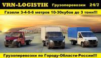 грузоперевозки 3 тонны, грузоперевозки 5 тонн, грузоперевозки 10 тонн.